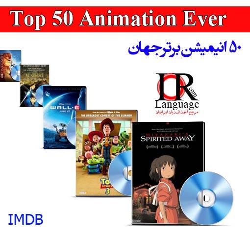 50 انیمیشن برتر